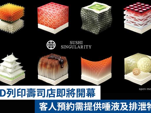 東京3D列印壽司店即將開幕 客人預約需提供唾液及排泄物樣本