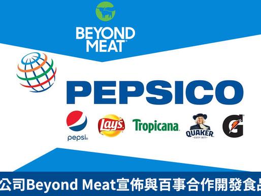 人造肉公司Beyond Meat宣佈與百事合作開發食品飲料