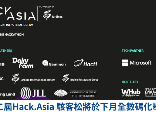第二屆Hack.Asia 駭客松將於下月全數碼化舉行