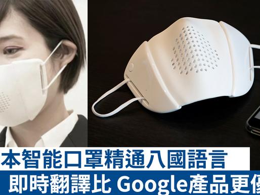 日本智能口罩精通八國語言 即時翻譯比 Google產品更優秀