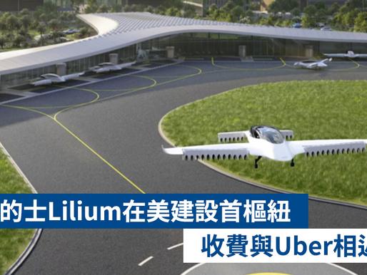 空中的士Lilium在美建設首樞紐 收費與Uber相近