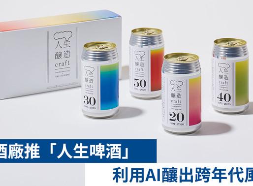 日酒廠推「人生啤酒」利用AI釀出跨年代風味