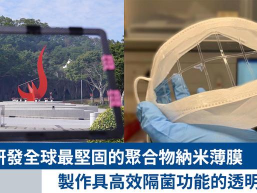 科大研發全球最堅固的聚合物納米薄膜 製作具高效隔菌功能的透明口罩