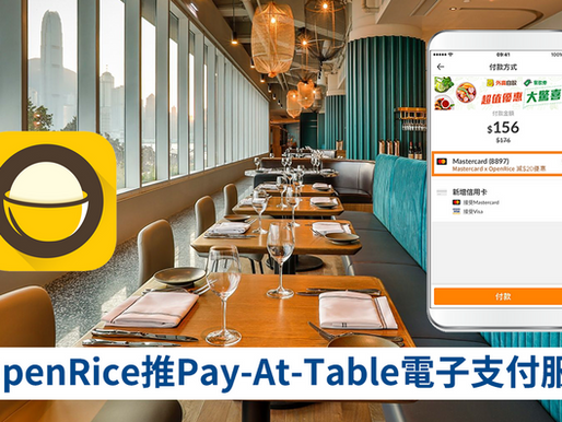 OpenRice推Pay-At-Table電子支付服務
