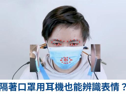 隔着口罩 用AI耳機也能辨識表情?