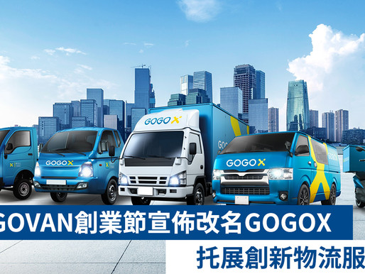 GOGOVAN創業節宣佈改名GOGOX 托展創新物流服務