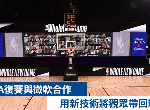 NBA復賽與微軟合作 用新技術將觀眾帶回球場