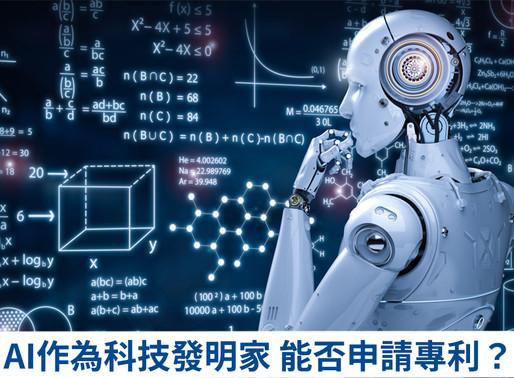 AI作為科技發明家 能否申請專利?