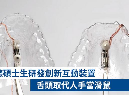 德碩士生研發創新互動裝置 舌頭取代人手當滑鼠