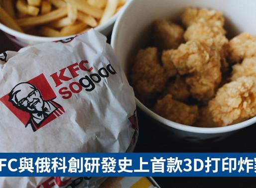 【生物打印】KFC與俄科創研發史上首款3D打印炸雞