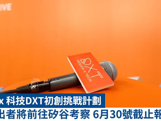 設計 x 科技DXT初創挑戰計劃  勝出者將前往矽谷考察