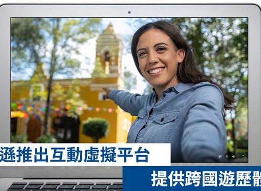 亞馬遜推出互動虛擬平台 提供跨國遊歷體驗