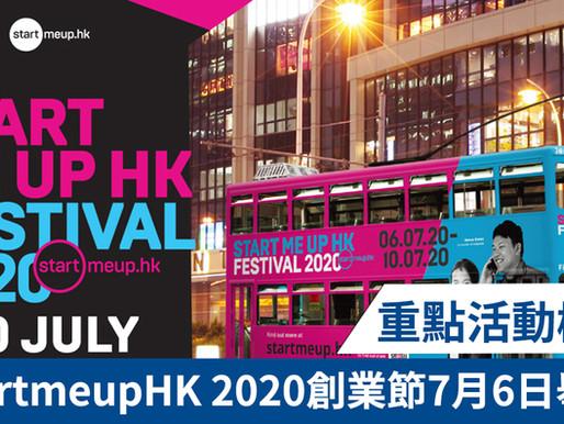 StartmeupHK 2020創業節7月6日舉行 重點活動概覽