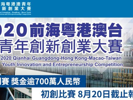 《2020前海粵港澳台青年創新創業大賽》 獎金逾700萬人民幣初創比賽8月20日截止報名