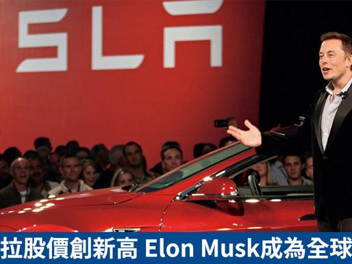 特斯拉股價創新高 Elon Musk成為全球首富