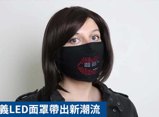 自定義LED面罩帶出新潮流