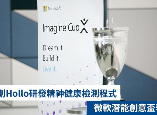 港初創Hollo研發精神健康檢測程式 微軟潛能創意盃奪冠