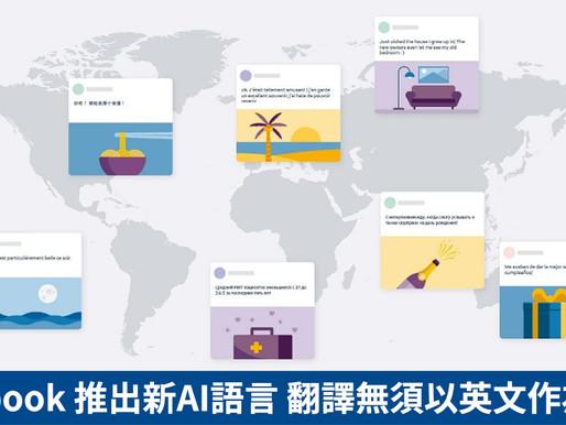 Facebook 推出新AI語言 翻譯無須以英文作為仲介