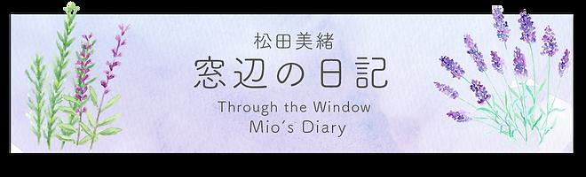 松田美緒_窓辺の日記バナー.png