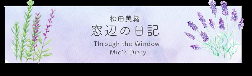 松田美緒_窓辺の日記コンテンツ内見出しバナー.png