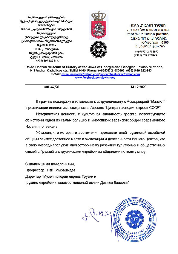 Maalot Support Letter Rus from Georgia.j