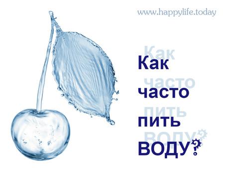 Как часто пить и какой объем водородной воды необходимо выпивать?