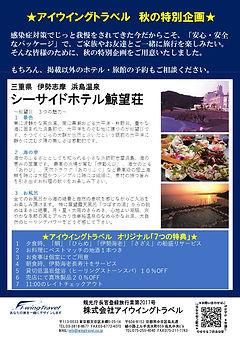 2021年秋の特別企画(シーサイドホテル鯨望荘).jpg