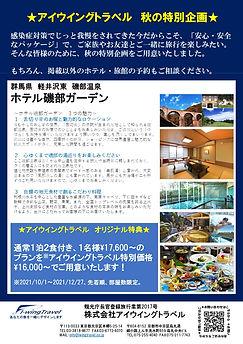 2021年秋の特別企画(ホテル磯部ガーデン).jpg