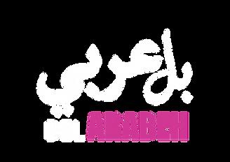 Bel Arabeh Logoo.png