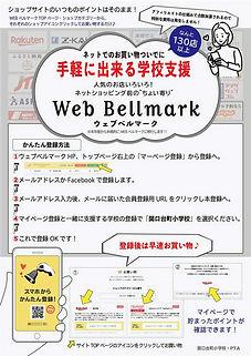 bellmark_%E3%81%A1%E3%82%89%E3%81%97_pag