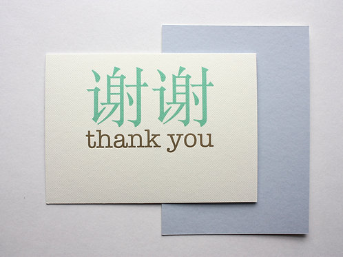 Luxury gold foiled mandarin thank you cards (pack of 8)