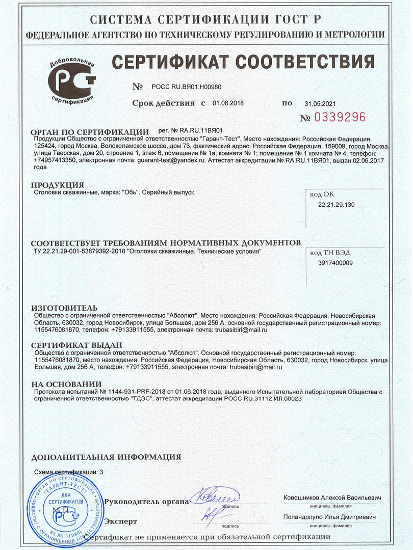сертификат оголовки_page-0001.jpg