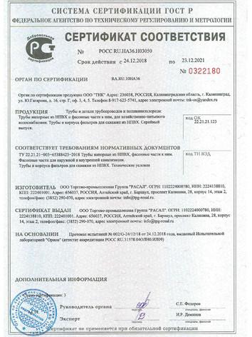 Сертификат напорная и обсадная по 231220