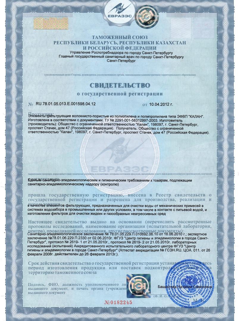 Сертификат ТС_page-0001.jpg