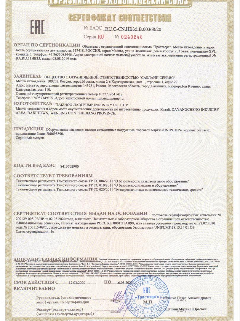 Сертификат ECO MINI_page-0001.jpg