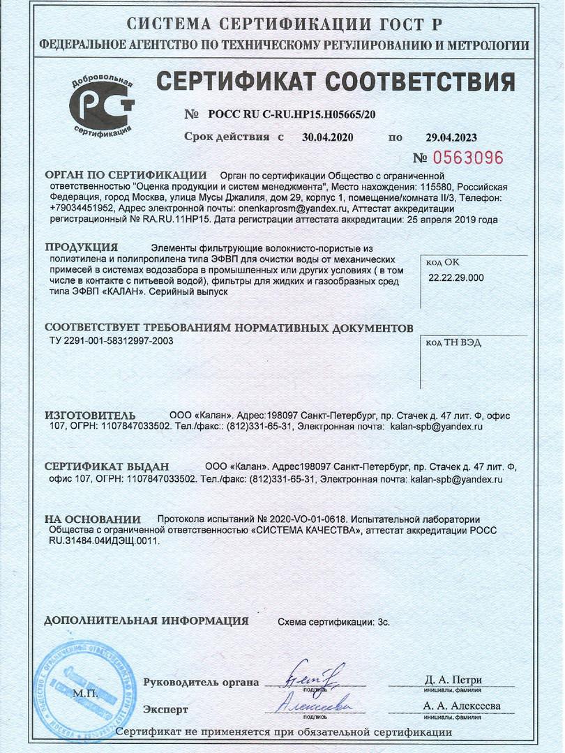 Сертификат Фильтры_page-0001.jpg