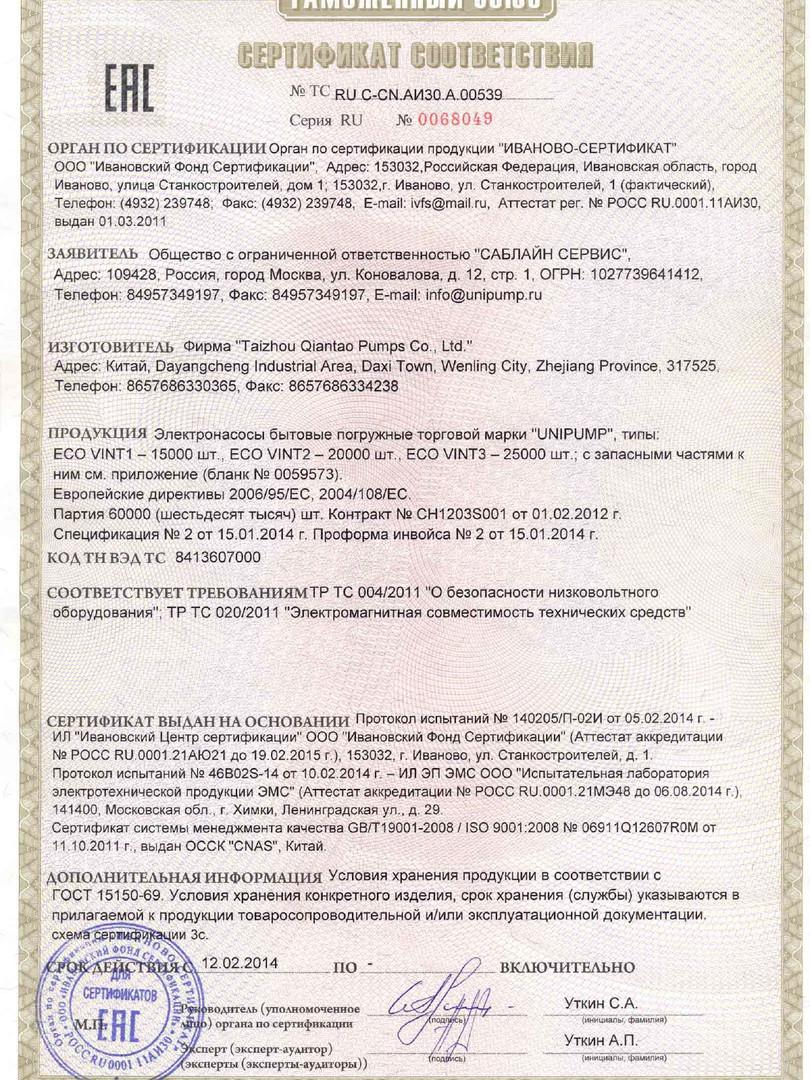 Сертификат ECO VINT_page-0001.jpg