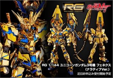 PBandai RG 1/144 Phenex Gundam