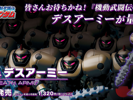 HGFC 1/144 DEATH ARMY - RELEASE INFO