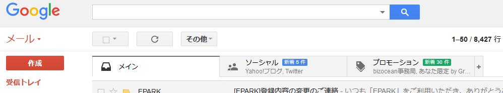 Gmail画像
