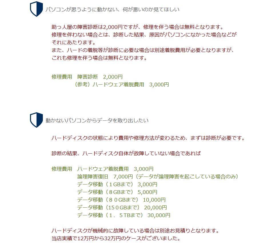 修理編1.PNG