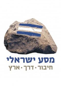 לוגו-מסע-ישראלי-חדש-212x300