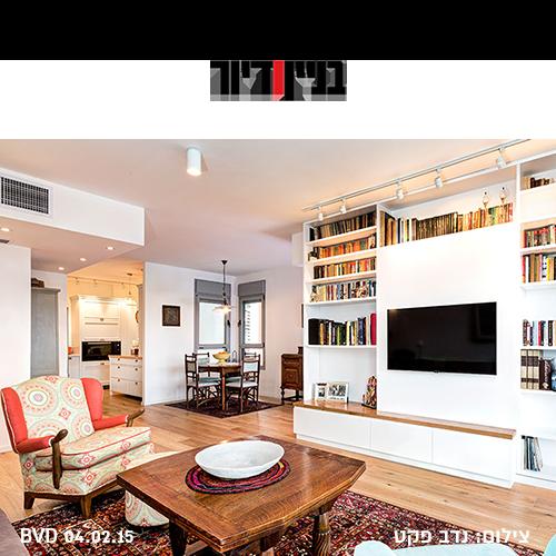 מבית פרטי לדירה עירונית: שיפוץ צבעוני בצפון תל אביב