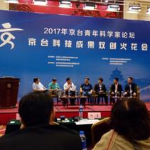 北京京臺大賽
