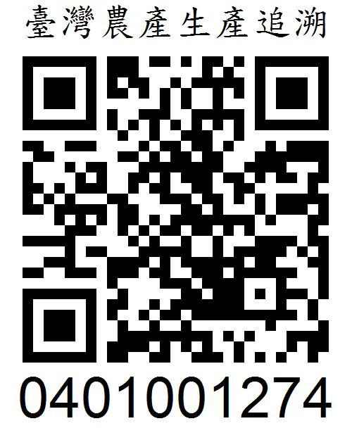 農委會 安心生產履歷 QR code