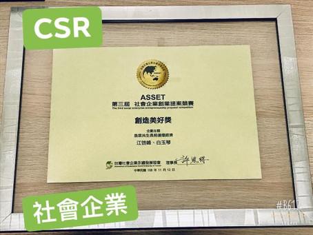 臺灣社會企業永續發展協會