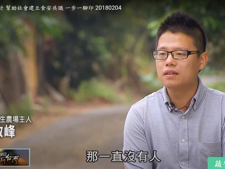 TVBS一步一腳印發現新台灣