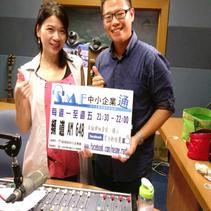 中國廣播電台 中小企業通