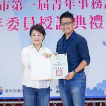 台中市「青年事務諮詢委員會」委員