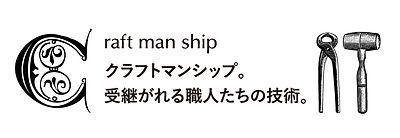 craftman ship クラフトマンシップ。受継がれる職人たちの技術。